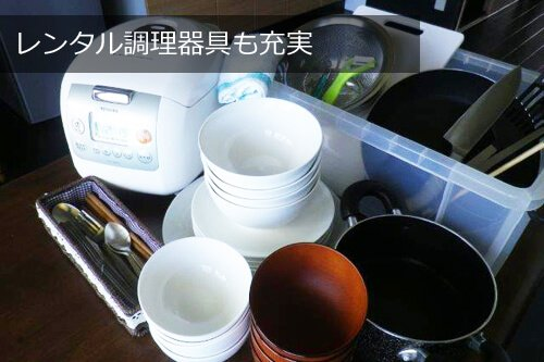 レンタル調理器具