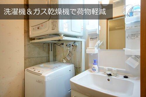洗濯機&ガス乾燥機