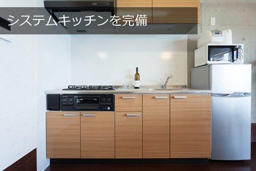 システムキッチン完備